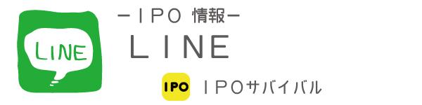 LINEの上場 IPO