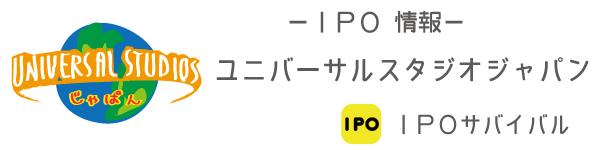 ユニバーサルスタジオジャパン(USJ)上場 IPO