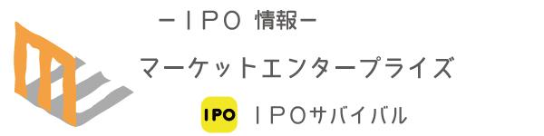 マーケットエンタープライズ(3135)上場 IPO