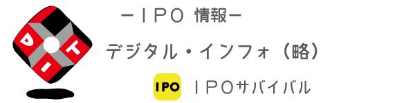 デジタル・インフォメーション・テクノロジー(3916)IPO 上場