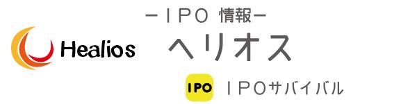 ヘリオス上場 IPO