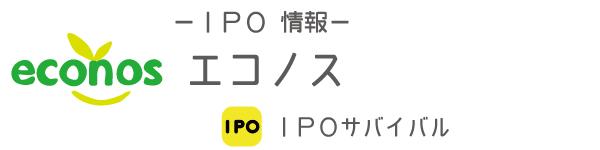 エコノス(3136)上場 IPO