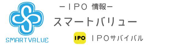 スマートバリュー上場 IPO
