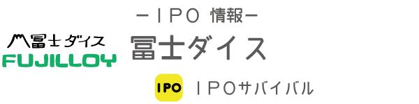 冨士ダイス(6167)上場 IPO