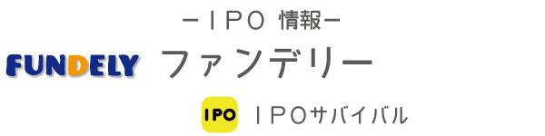 ファンデリー(3137)上場 IPO