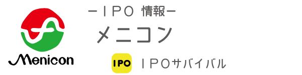 メニコン(7780)上場 IPO
