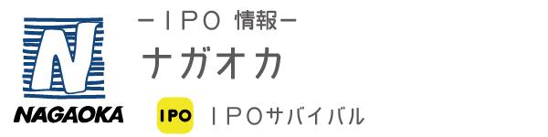ナガオカ(6239)上場 IPO