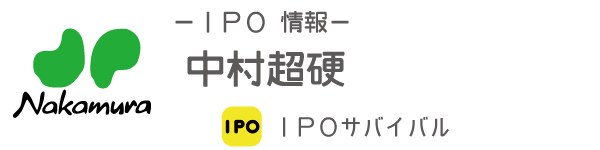 中村超硬(6166)上場 IPO