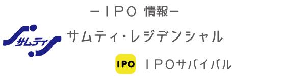 サムティ・レジデンシャル投資法人(3459)上場 IPO