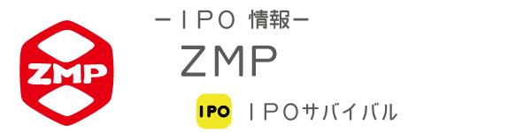 zmp上場 IPO