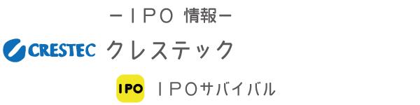 クレステック(7812)上場 IPO