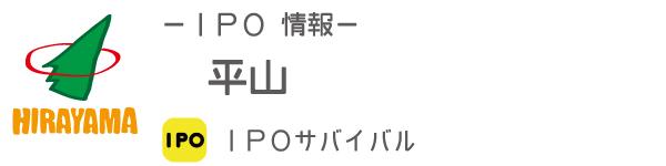 平山(7781)上場 IPO