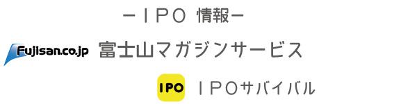 富士山マガジンサービス(3138)IPO 上場