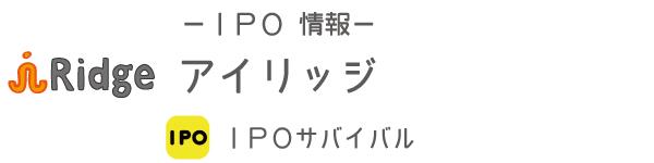アイリッジ(3917)上場 IPO