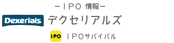 デクセリアルズ(4980)IPO 上場