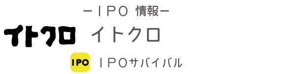 イトクロ(6049)IPO 上場