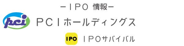 PCIホールディングス(3918)上場 IPO