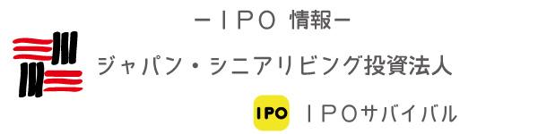 ジャパン・シニアリビング(3460)IPO 上場