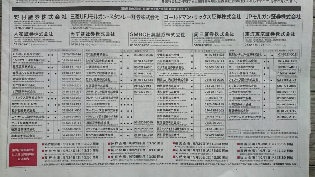 日本郵政上場 IPO幹事証券合同説明会