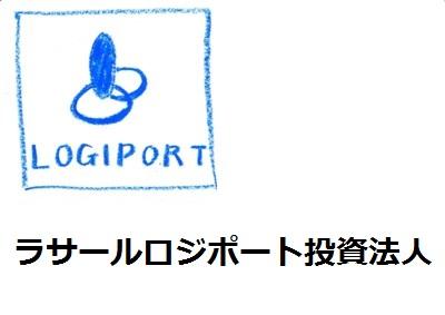 ラサールロジポート投資法人(3966)