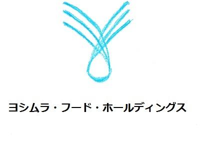 ヨシムラ・フード・ホールディングス(2884)株価 上場IPO