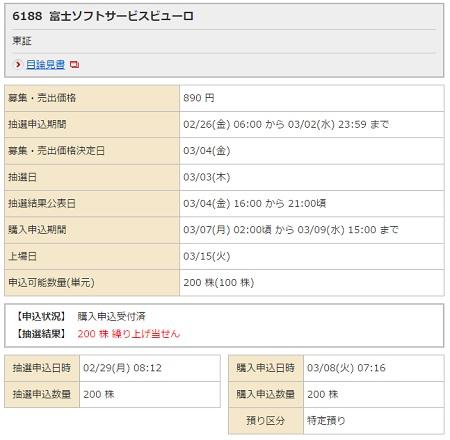 富士ソフトサービスビューロ(6188)IPO当選